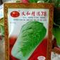 蔬菜瓜果种子批发 义和78白菜种子 丰产耐贮品质好  优质白菜种子